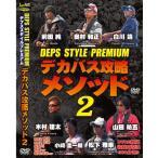 Yahoo!バスメイトインフィニティYahoo!店●【DVD】デプススタイルプレミアム デカバス攻略メソッド2(2枚組) 【メール便配送可】 【まとめ送料割】