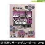 ●【DVD】琵琶湖 リサーチ ザ・ムービー6 DVDBOX 【メール便配送可】