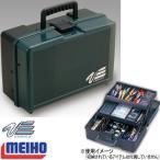●明邦 バーサス VERSUS タックルボックス VS-7020