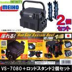 ●明邦 バーサス ランガンシステム VS-7080 ブラック+ロッドスタンド BM-250ライト×2個セット