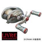 ●メガテック クランク 85 シマノ 左用 ベイト用カスタムリールハンドル