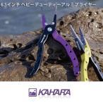 ●カハラジャパン 6.5インチ ヘビーデューティーアルミプライヤー