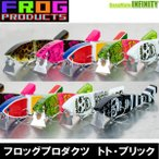 FROG PRODUCTS フロッグプロダクツ トトブリック 【まとめ送料割】