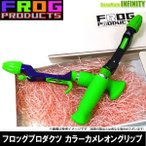 FROG PRODUCTS フロッグプロダクツ カラーカメレオングリップ 【まとめ送料割】