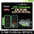 ●リューギ Ryugi Rタンク フックストッカー BRT100 XLサイズ 【まとめ送料割】