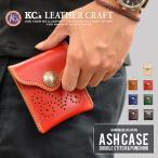携帯灰皿 かわいい おしゃれ 革 ブランド KC,s【送料無料】アッシュケース ダブルステッチパンチング コインケース 愛煙家