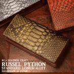 【送料無料】KC,s スタンダードウォレット・ラッセルパイソン ヘビ革 ヘビ皮 蛇皮 財布 男性用 ブランド 高級 金運 人気 蛇革