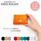 小銭入れ コインポーチ カードケース 本革 日本製 ピエニウォレット