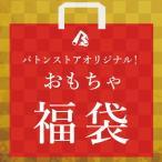 仮面ライダーセイバー/聖刃 おもちゃ福袋【20000円福袋】