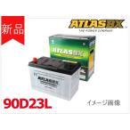 【90D23L】アトラスバッテリー 55D23L 65D23L 70D23L 75D23L 80D23L