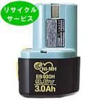 リサイクルバッテリー 9.6V 日立工機用 【EB930H】