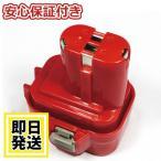 安い 9135 マキタ用 9.6Vバッテリ- 互換品【送料無料】