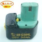 職人セット(互換) 12V 日立用 【EB1230HL】