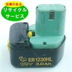 在庫リサイクルバッテリー 12V 日立用 【EB1230HL】