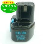 在庫リサイクルバッテリー 9.6V 日立用 【EB9S】