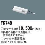 FK748| Panasonic(パナソニック)7.2V/3000mAh 誘導灯・非常灯用交換バッテリー