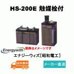 HS200E触媒栓付 (HS-200E)【HITACHI [日立化成]新神戸】《送料無料》蓄電池HS形(バッテリー) 2V 200Ah