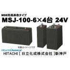 ズバリ価格!新神戸[日立化成]MSJ-100-6 制御弁式鉛蓄電池