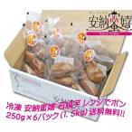 《冷凍》 安納蜜嬉(あんのうみつき) 石焼き芋 袋のままレンジでポン 250g×6パック(2Sサイズ1.5kg) 【特別栽培農産物】