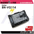 Victor BN-VG114/BN-VG119/BN-VG107/BN-VG108/BN-VG109 完全互換バッテリー GZ-HM155