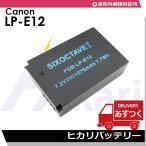 LP-E12 Canon キャノン 互換電池パック 1個 残量表示可能 EOS Kiss X7 / EOS Kiss M / EOS M / EOS M2 / EOS M10 / EOS M100 / PowerShot SX70 HS イオス