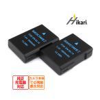 2個セット 残量表示  EN-EL14a EN-EL14 ニコン一眼レフカメラ 互換バッテリーD3100/ D3200/D3300  D5100/ D5200/D5300/ D5500
