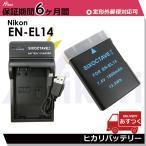 EN-EL14a D5600D3400 ニコン 互換バッテリー&USB充電器セットD3100/ D3200/ D5100/ D5200/D5300/Df /CoolPix P7000/ P7100/ P7700