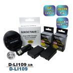 D-LI109 Pentax 互換バッテリー2個セット ペンタックス D-LI109 大容量対応完全互換バッテリー2000mah K-r K-30 K-50 K-S1 K-S2
