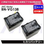 Victor JVC バッテリー BN-VG138 BN-VG129 完全互換バッテリー プラグなし ジャパネットたかたエブリオ GZ-E117 Everio カメラバッテリー