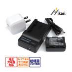 BN-VG114 バッテリー&USB充電器 AA-VG1 セット   完全互換バッテリー VICTOR GZ-MS210ジャパネットたかたエブリオ GZ-E117