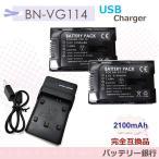 Victor JVC 日本 ビクター イオンバッテリー BN-VG114 完全互換バッテリー2個 プラグなし&カメラ  チャージャーUSB充電器AA-VG1の3点セット
