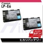 Canon LP-E6 LP-E6N 互換バッテリー2個セット BG-E6/BG-E7/BG-E9/BG-E11/BG-E13/BG-E14/BG-E16 カメラ BG-E20