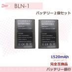 ●電圧:7.6V 1520mAh 対応機種: OLYMPUS:OM-D E-M5/E-P5/OM-D...