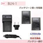 ●オリンパス BLN-1 互換バッテリー +バッテリー用充電器のセット PEN E-P5 / OM-...