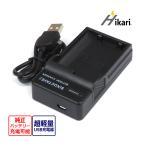 Nikon ニコン MH-25 急速互換USB型 カメラ バッテリー チャージャー EN-EL15 D500 D610 D600 D800 D800E D7000 D7100