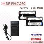 Sony 三洋セルNP-F970/NP-F960 互換バッテリー2個と対応USBチャージャーBC-VM10(メーカー純正互換電池共に対応)の3点セット