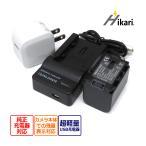 Victor BN-VG121 BN-VG119 互換バッテリーと バッテリー チャージャー充電器USB型 AA-VG1の2点セット
