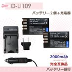 Pentax ペンタックスデジタル一眼用 D-LI109 互換バッテリー2個と急速互換充電器KBC-109Jのセット K-r K-30 K-50 K-S1 K-S2