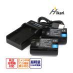 キヤノンLP-E6 CANON LP-E6N 大容量完全互換バッテリー 2300mah2個と完全互換急速充電器USBチャージャー BG-E20