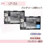 2個セットCanon LP-E6 一眼レフデジタルカメラEOS 5D MarkII/EOS 7D/EOS 60D/EOS 60Da/ EOS 6D/ EOS 70D BG-E20