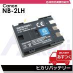 キャノンCanon NB-2LH 互換バッテリー EOSKissDigitalN / G9  / 対応互換大容量バッテリー / Canon PC1018 IVS HFR10 / H...