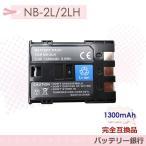 キャノンCanon NB-2LH 互換リチウムイオンバッテリー /Canon Digital Rebel XT/Canon Digital Rebel Xti/Canon IXY DVM3
