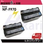 2個セットSONY NP-F960/NP-F970/互換バッテリーHDR-FX1000/HVR-V1J対応互換バッテリーインフォリチウム機能搭載