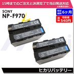 2個セットSONY NP-F960/NP-F970/互換バッテリーHDR-FX1000/HVR-V1J対応互換バッテリーインフォリチウム機能搭載 充電池