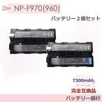 2個セットSONY NP-F960/NP-F970/互換バッテリー/HDR-AX2000/HDR-FX7/HDR-FX1000/HXR-NX5J/HVL-LBP/HVRZ5J/HVR/V1JAJ