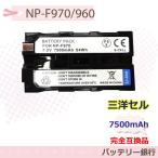 三洋セル NP-F970/NP-F950 互換バッテリーHVR-1500A/HVR-M35J対応