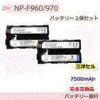 2個セット 三洋セル NP-F970/NP-F950互換バッテリー HDR-AX2000/HDR-FX7/HDR-FX1000/HXR-NX5J/HVL-LBP/HVR-Z5J