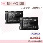 2個セット VICTOR BN-VG138/BN-VG121 互換バッテリー BN-VG107/ BN-VG108/ BN-VG109/ BN-VG114/ BN-VG119/ BN-VG121 set