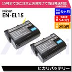 送料無料2個セットNikon EN-EL15 バッテリー 一眼レフ:マルチバッテリーグリップ:MB-D11/ MB-D12/ MB-D14/ MB-D15/ MB-D16 D7500