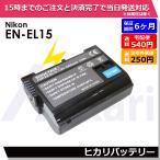 Nikon ニコン EN-EL15 互換 バッテリー 対応機種:D810A/D750/D810/D800/D800E/D600/D7000/D7100/ D7200